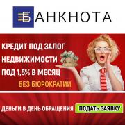 A loan secured by real estate up to UAH 15,000,000. in Kharkov