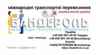 Доставка посылок, личных вещей и грузов Украина – Англия – Украина
