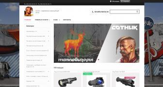 Интернет-магазин Сотник - снаряжение и амуниция для охоты