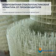 Polyarm - composite reinforcement and masonry mesh