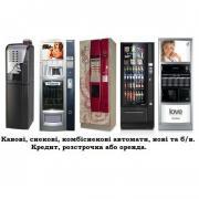 Продаж кавових та снекової автоматів, розстрочка або оренда
