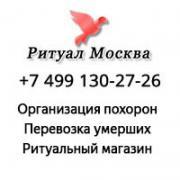Ритуальні послуги в Москві ціни, цілодобово