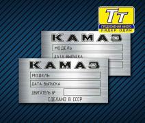 Табличка КАМАЗ,Бирка КАМАЗ,Шильд КАМАЗ,Шильдик КАМАЗ (Изготовл.)