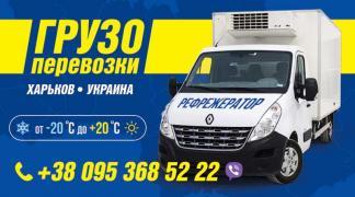 Вантажні перевезення рефрежератор Харків Укр до 3тонн